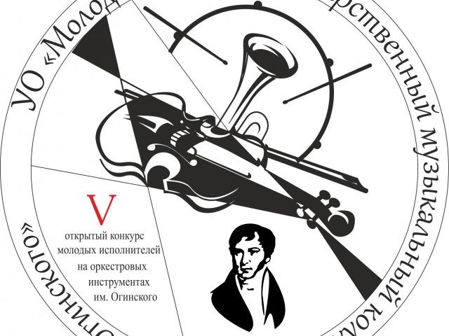 5 Открытый конкурс молодых исполнителей на оркестровых инструментах им. М.К. Огинского (группа духовых и ударных инструментов)