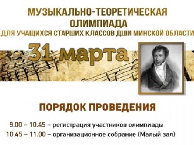 Музыкально-теоретическая олимпиада  для учащихся старших классов ДШИ Минской области
